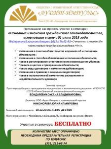 Программа семинара 10.12.2015