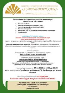 Приглашение на семинар 24.12.2015