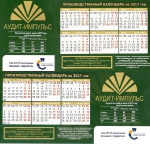 kalendar-2017-god
