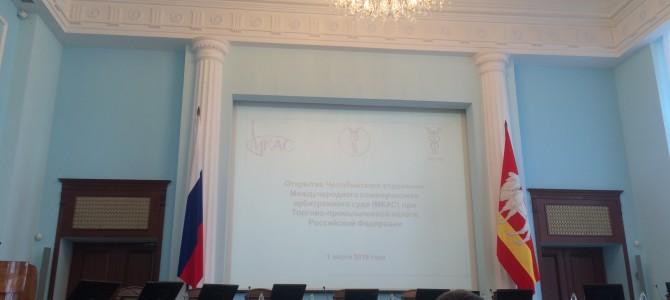 Открытие Челябинского отделения Международного коммерческого арбитражного суда.